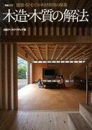 木造・木質の解法