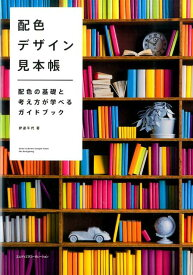 配色デザイン見本帳 配色の基礎と考え方が学べるガイドブック [ 伊達千代 ]