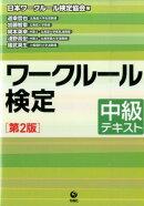 ワークルール検定(中級テキスト)第2版