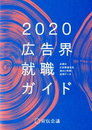 広告界就職ガイド(2020年版)