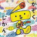 家族時間 with kids〜NHKみんなのうたカバー集〜 [ (キッズ) ]