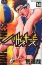 ハリガネサービス(14) [ 荒達哉 ]