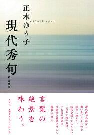現代秀句 新・増補版 [ 正木 ゆう子 ]