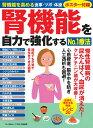 腎機能を自力で強化するNo.1療法 腎機能を 高める食事・ツボ・体操 ポスター付録