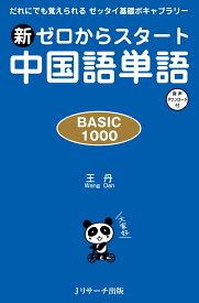 新ゼロからスタート中国語単語BASIC1000 [ 王 丹 ]