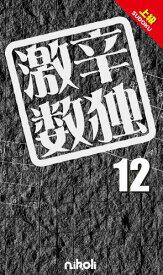 激辛数独(12) 上級