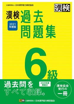 漢検 6級 過去問題集 2021年度版