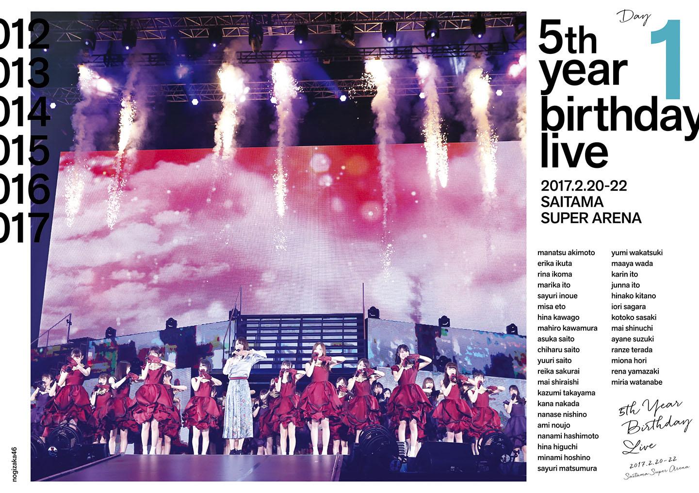 5th YEAR BIRTHDAY LIVE 2017.2.20-22 SAITAMA SUPER ARENA DAY1 [ 乃木坂46 ]