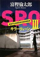 SRO(3)