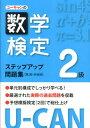 ユーキャンの数学検定2級ステップアップ問題集第2版・新装版 [ ユーキャン数学検定試験研究会 ]