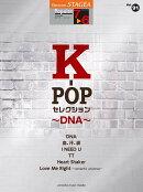 STAGEA ポピュラー 7〜6級 Vol.91 K-POPセレクション 〜DNA〜