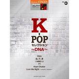 K-POPセレクション~DNA~ (STAGEA ポピュラー・シリーズ グレード7~6級)