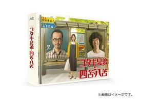 コタキ兄弟と四苦八苦 Blu-ray BOX(5 枚組)【Blu-ray】 [ 古舘寛治 ]