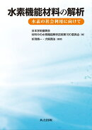 水素機能材料の解析