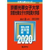 京都光華女子大学・京都光華女子大学短期大学部(2020) (大学入試シリーズ)