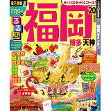 るるぶ福岡('20) (るるぶ情報版)