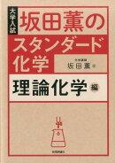 坂田薫のスタンダード化学理論化学編