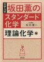 坂田薫のスタンダード化学(理論化学編) 大学入試 [ 坂田薫 ]