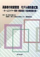 高齢者の財産管理モデル契約書式集