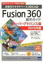 Fusion360操作ガイド スーパーアドバンス編(2019年版) 次世代クラウドベース3DCAD [ 三谷大暁 ]