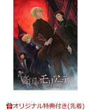 【楽天ブックス限定先着特典】憂国のモリアーティ DVD 6 (特装限定版)(クリアカード)