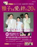 雅子さま愛と絆の20年