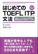 はじめてのTOEFL ITP文法
