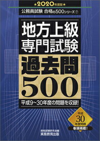 地方上級 専門試験 過去問500[2020年度版] [ 資格試験研究会 ]