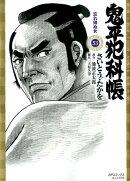 鬼平犯科帳(53)忘れ得ぬ女