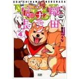 織田シナモン信長(4) (ゼノンコミックス)