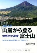 山麓から登る世界文化遺産富士山