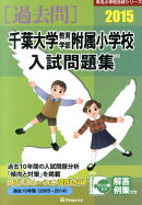 千葉大学教育学部附属小学校入試問題集(2015)