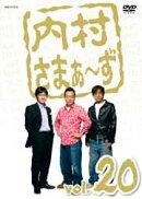 内村さまぁ〜ず vol.20