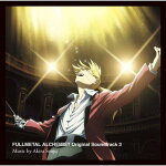 「鋼の錬金術師 FULLMETAL ALCHEMIST」Original Soundtrack 3