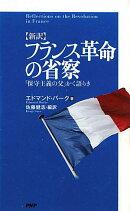 〈新訳〉フランス革命の省察