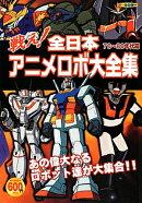 戦え!全日本アニメロボ大全集(70〜80年代篇)
