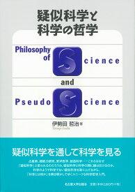 疑似科学と科学の哲学 [ 伊勢田 哲治 ]