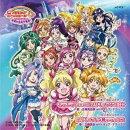 映画プリキュアオールスターズDX みんなともだちっ☆奇跡の全員大集合! 主題歌::キラキラkawaii!プリキュア大集合♪…