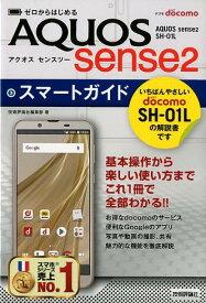ゼロからはじめるドコモAQUOS sense2 SH-01Lスマートガイド [ 技術評論社編集部 ]