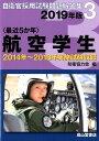 〈最近5か年〉航空学生(2019年版) 2014年〜2018年実施試験収録 (自衛官採用試験問題解答集) [ 防衛協力会 ]