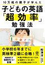 10万組の親子が学んだ 子どもの英語「超効率」勉強法 [ 船津 洋 ]