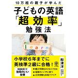子どもの英語「超効率」勉強法
