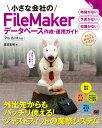 小さな会社のFileMakerデータベース作成・運用ガイド Pro 15/14対応 (Small Business Support) [ 富田 宏昭 ]