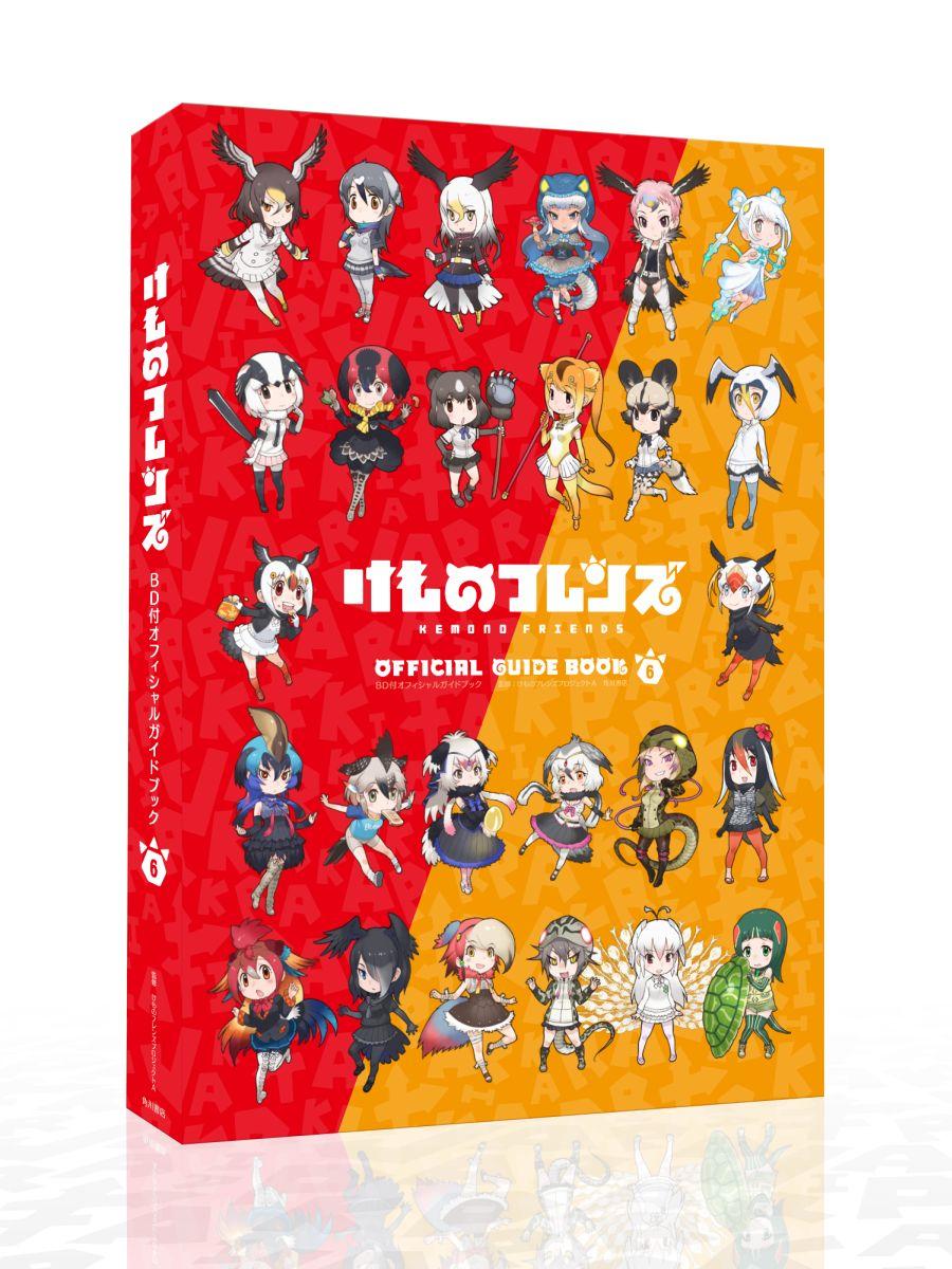 けものフレンズBD付オフィシャルガイドブック (6) [ けものフレンズプロジェクトA ]