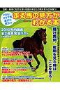 POG・クラブ馬選びに役立つ走る馬の見方がわかる本 (エンターブレインムック) [ サラブレ編集部 ]