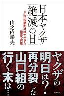 日本ヤクザ「絶滅の日」