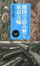 地図で読み解く東京五輪