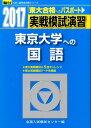 東京大学への国語(2017) [ 全国入試模試センター ]