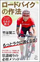 【予約】ロードバイクの作法