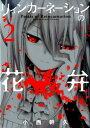 リィンカーネーションの花弁(2) (ブレイドコミックス) [ 小西幹久 ]